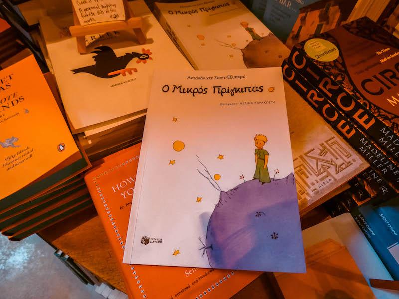 Cosa vedere a Oia Atlantis Book Libreria più bella del mondo Cosa vedere a Santorini Grecia Passione Passaporto